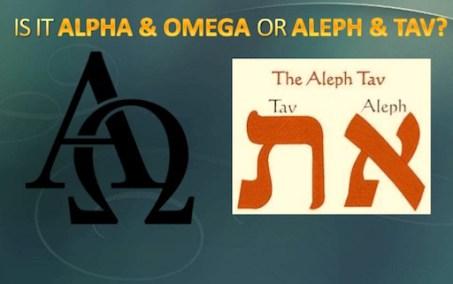 8-alef-tav-alpha-omega. 003752cdd1b1fa547ac1a731289609e9